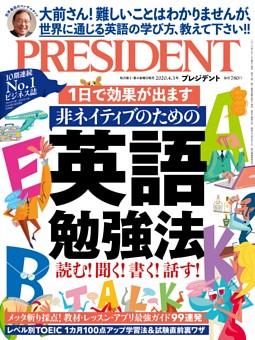 PRESIDENT 2020年4.3号