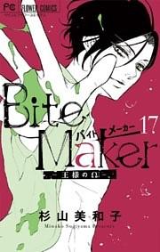 Bite Maker~王様のΩ~【マイクロ】 17