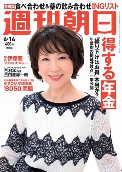 週刊朝日 6月14日号