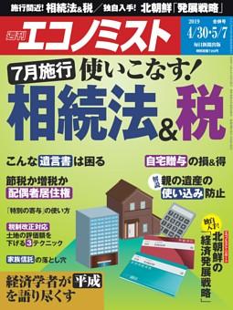週刊エコノミスト 2019年4月30日・5月7日合併号
