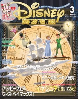 ディズニーファン 2021年3月号