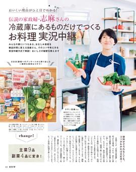 ●伝説の家政婦・志麻さんの冷蔵庫にあるものだけでつくるお料理 実況中継