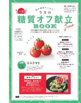 [連載]今月の糖質オフ献立BOOK