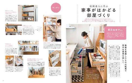 《特典》収納達人に学ぶ家事がはかどる部屋づくり