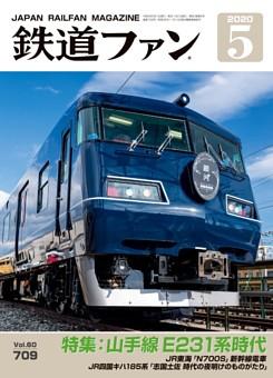 鉄道ファン 2020年5月号,通巻709号