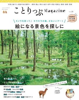 ことりっぷマガジン Vol.28