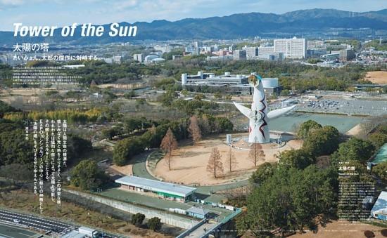 Tower of the Sun 太陽の塔 あいみょん、太郎の傑作に対峙する。 EXPO'70 戦後日本が描く未来に、「ベラボーな」存在を。 Reborn 太郎の哲学を受け継ぎ、復元ではなく「再生」を。 Diagram 図解:太陽の塔