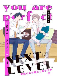 君はパーフェクト NEXT LEVEL【第5話】【特典付き】
