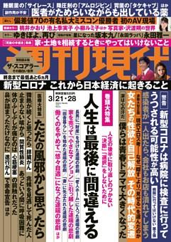 週刊現代 2020年3月21・28日号