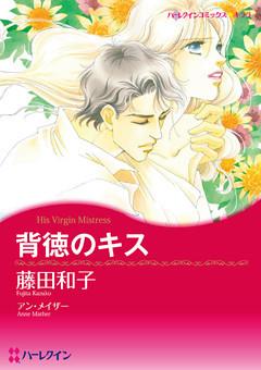漫画家 藤田和子 セット vol.1