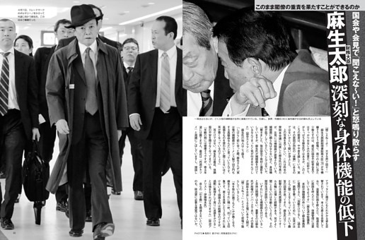 麻生太郎財務大臣 深刻な身体機能の低下