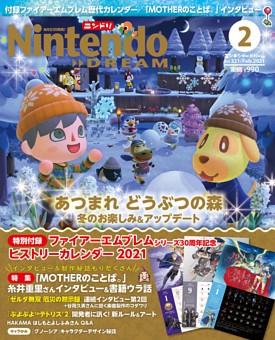 Nintendo DREAM 2021年02月号
