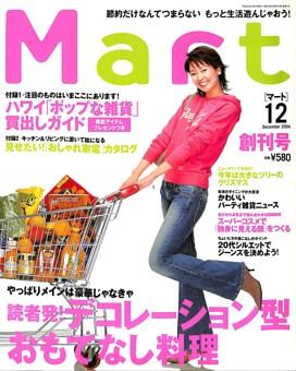 Mart_2004年 【創刊号】