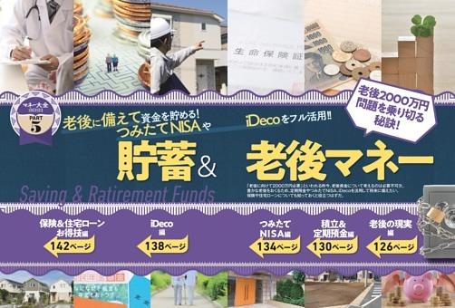 [PART 5]貯蓄&老後マネー