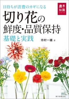 切り花の鮮度・品質保持 基礎と実践日持ちが消費のカギになる