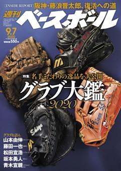 週刊ベースボール 2020年9月7日号