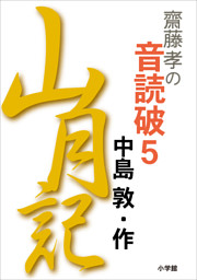 齋藤 孝の音読破 5  山月記