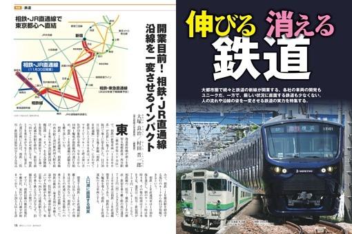 〔特集〕鉄道 開業目前!相鉄・JR直通線 沿線を一変させるインパクト=大塚良治/村田晋一郎