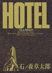 ホテル ビッグコミック版 3