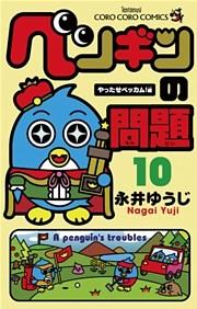 ペンギンの問題 10巻