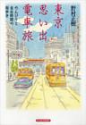 東京 思い出 電車旅―のんびりと自由時間の街歩き
