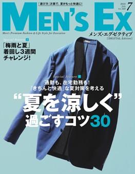 MEN'S EX 2021年07月号