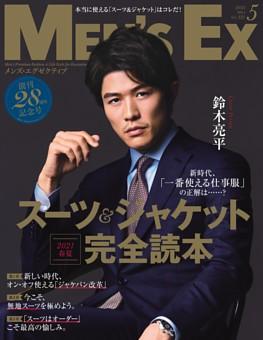 MEN'S EX 2021年05月号