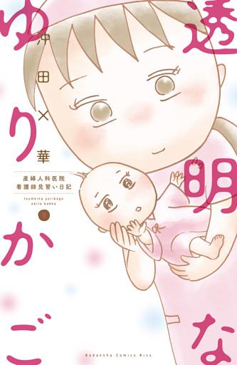 透明なゆりかご~産婦人科医院看護師見習い日記~(9)