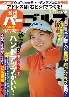 週刊パーゴルフ 2019年9月17日号