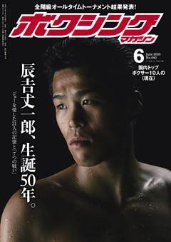 ボクシングマガジン 2020年6月号