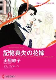 ハーレクインコミックス セット 2021年 vol.681