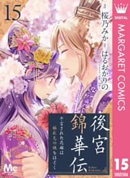 後宮錦華伝 予言された花嫁は極彩色の謎をほどく 15
