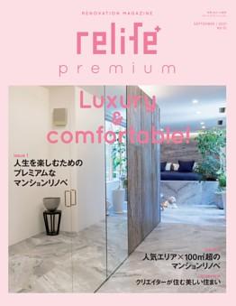 relife+premium No1
