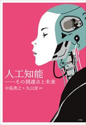 人工知能~その到達点と未来~