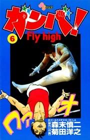 ガンバ!Fly high 6巻