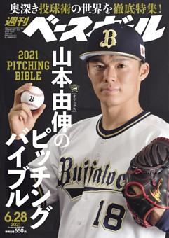 週刊ベースボール 2021年6月28日号