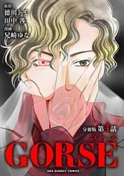 GORSE【マイクロ】 4