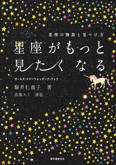 星座がもっと見たくなる星座の物語と見つけ方