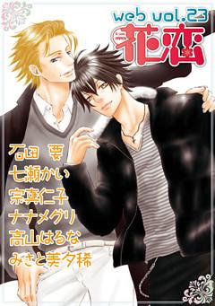 web花恋 vol.23