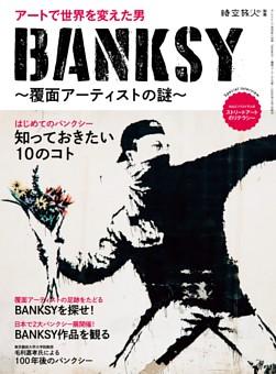 時空旅人別冊 BANKSY 覆面アーティストの謎