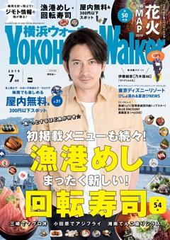 横浜ウォーカー 2019年7月号