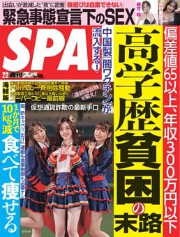 週刊SPA! 2021年2月2日号