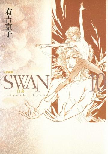 SWAN -白鳥- 愛蔵版 10巻