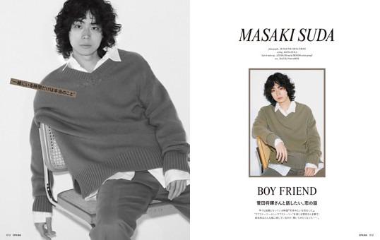 BOY FRIEND 菅田将暉さんと話したい、恋の話