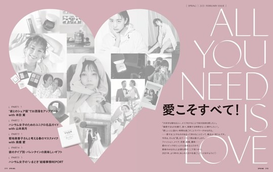ALL YOU NEED IS LOVE 愛こそすべて!