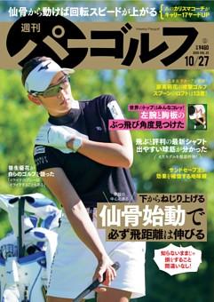 週刊パーゴルフ 2020年10月27日号