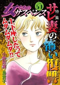 女たちのサスペンス vol.50 サレ妻の怖い復讐