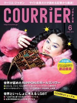 COURRiER Japon 2018年6月号