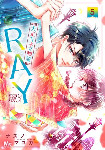 RAY―麗―大正キネマ物語 5