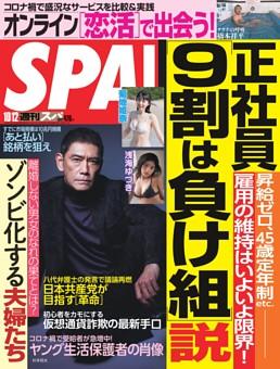 週刊SPA! 2021年10月12日号